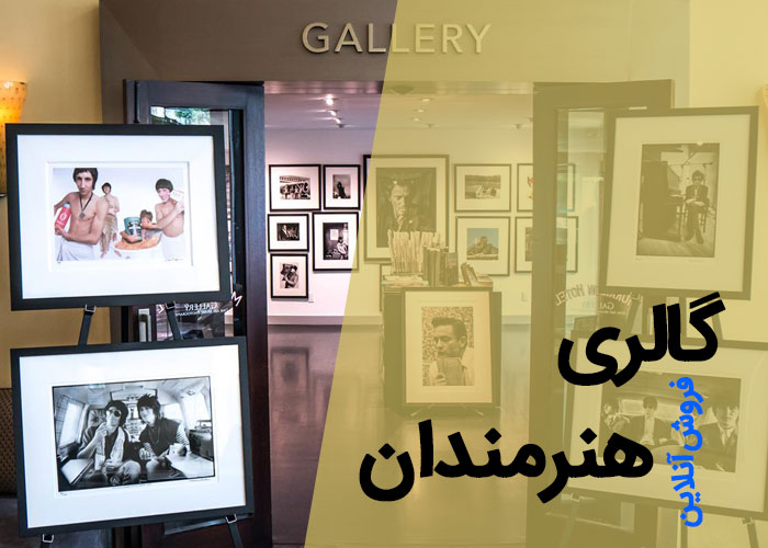 گالری قاب عکس هنرمندان